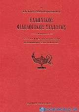 Ο εν Κωνσταντινουπόλει Ελληνικός Φιλολογικός Σύλλογος