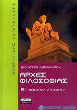 Αρχές φιλοσοφίας Β΄ ενιαίου λυκείου