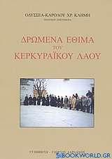 Δρώμενα έθιμα του Κερκυραϊκού λαού