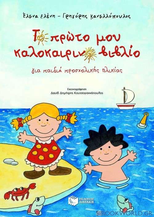 Το πρώτο μου καλοκαιρινό βιβλίο