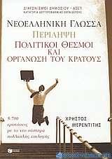 Νεοελληνική γλώσσα. Περίληψη. Πολιτικοί θεσμοί και οργάνωση του κράτους