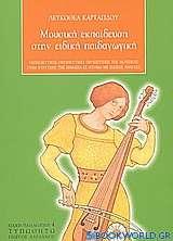 Μουσική εκπαίδευση στην ειδική παιδαγωγική