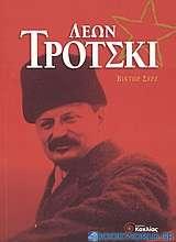 Λέων Τρότσκι