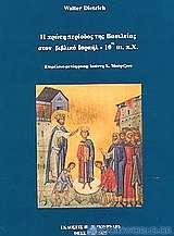 Η πρώτη περίοδος της Βασιλείας στον βιβλικό Ισραήλ - 10ος αι. π.Χ.