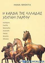 Η καρδιά της Ελλάδας χτυπάει παντού