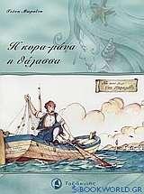 Η κυρα-μάνα η θάλασσα