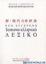 Νέο σύγχρονο ιαπωνο-ελληνικό λεξικό