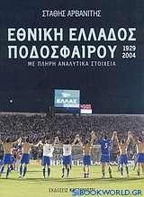 Εθνική Ελλάδος ποδοσφαίρου 1929-2004