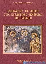 Ιστορώντας τη Δέηση στις βυζαντινές εκκλησίες της Ελλάδος