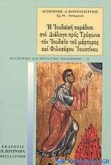 Η ιουδαϊκή παράδοσι στο διάλογο προς Τρύφωνα τον Ιουδαίο του μάρτυρος και φιλοσόφου Ιουστίνου