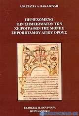 Περιεχόμενο των σημειωμάτων των χειρογράφων της μονής Ξηροποτάμου Αγίου Όρους