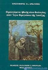 Προλεγόμενα ηθικής οικο-θεολογίας στον Άγιο Φραγκίσκο της Ασσίζης