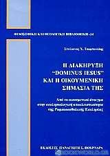 Η διακήρυξη Dominus Iesus και η οικουμενική σημασία της