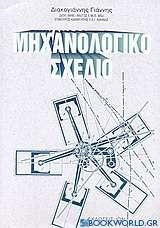 Μηχανολογικό σχέδιο