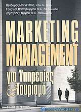 Marketing management για υπηρεσίες και τουρισμό