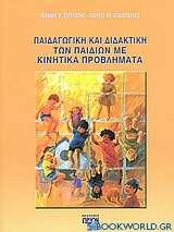 Παιδαγωγική και διδακτική των παιδιών με κινητικά προβλήματα
