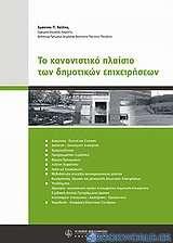 Το κανονιστικό πλαίσιο των δημοτικών επιχειρήσεων