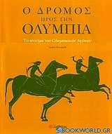 Ο δρόμος προς την Ολυμπία
