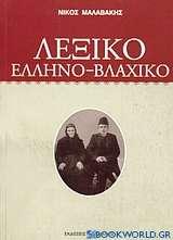 Λεξικό Ελληνο-Βλαχικό