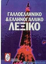 Γαλλοελληνικό και Ελληνογαλλικό λεξικό