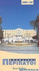 Αθηναϊκοί περίπατοι