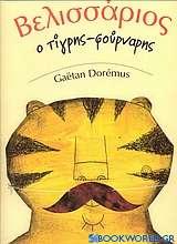 Βελισσάριος, ο τίγρης - φούρναρης