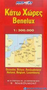 Κάτω Χώρες