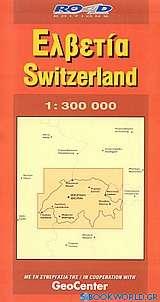 Ελβετία