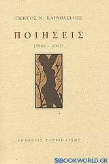 Ποιήσεις 1963-2003