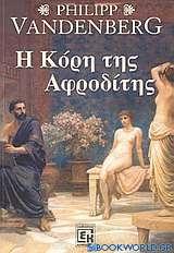 Η κόρη της Αφροδίτης
