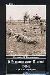 Ο ελληνοϊταλικός πόλεμος 1940-41