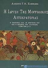 Η ίδρυση της μογγολικής αυτοκρατορίας