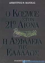 Ο κόσμος στον 21ο αιώνα και η ασφάλεια της Ελλάδος