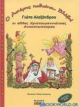 Ο Αστέρης παθαίνει... βλάβη κι άλλες χριστουγεννιάτικες ανακατωσούρες