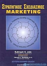 Στρατηγικός σχεδιασμός marketing