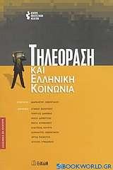 Τηλεόραση και ελληνική κοινωνία