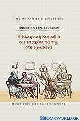 Η ελληνική κωμωδία και τα πρότυπά της στο 19ο αιώνα