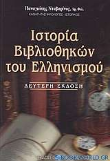 Ιστορία βιβλιοθηκών του ελληνισμού