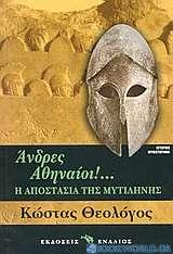 Άνδρες Αθηναίοι