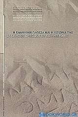 Η ελληνική γλώσσα και η ιστορία της