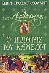 Αρθούρος, ο ιππότης του Κάμελοτ