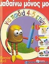 Μαθαίνω μόνος μου για παιδιά 4-5 ετών