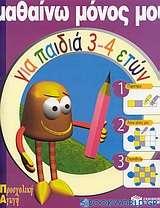 Μαθαίνω μόνος μου για παιδιά 3-4 ετών