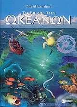 Το βιβλίο των ωκεανών