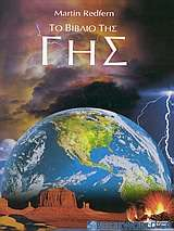Το βιβλίο της Γης