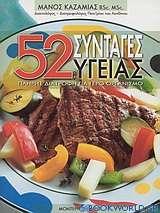 52 συνταγές υγείας