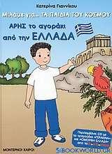 Άρης το αγοράκι από την Ελλάδα