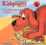 Κλίφορντ, ένας αξιαγάπητος σκύλος
