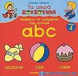 Μαθαίνω τα γράμματα στα αγγλικά a,b,c
