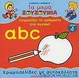 Χρωματίζω τα γράμματα στα αγγλικά a,b,c
